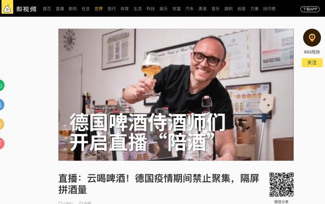 TV China über Biersommelier.Berlin Karsten Morschett, Mai 2020