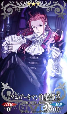 Fate/Grand Order ロマニ・アーキマン伯爵の歓待