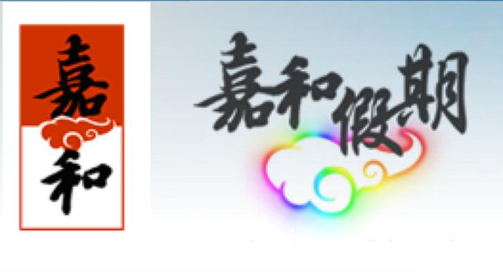 JIA HE Agence de voyage internationale, Beijing, Chine