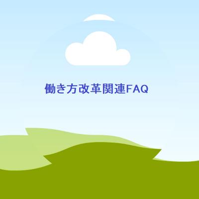 働き方改革FAQ