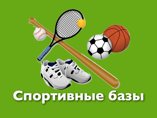 Спортивные базы