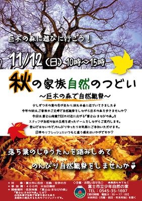 秋の家族自然のつどいチラシ