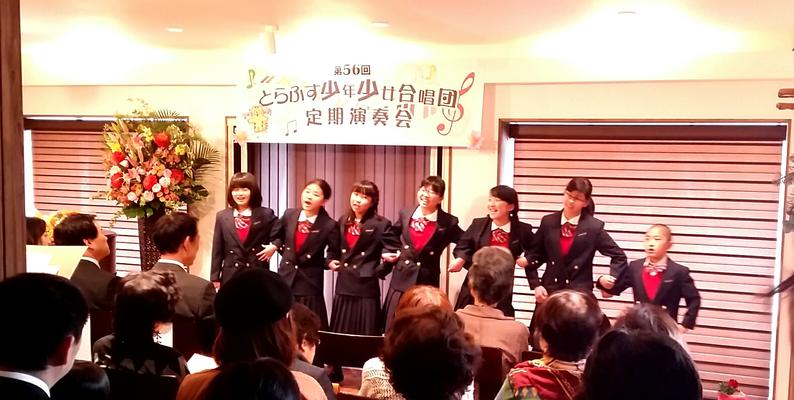 2018.3 第56回 とらふす少年少女合唱団 定期演奏会