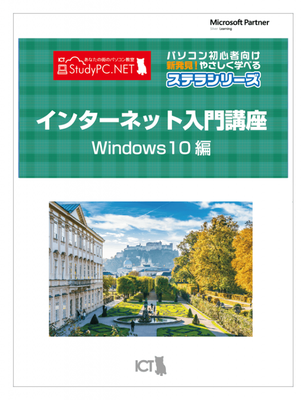 インターネット入門講座 Windows10編