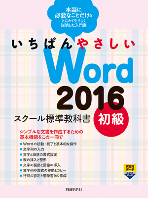 日経BP Word2016スクール標準教科書初級