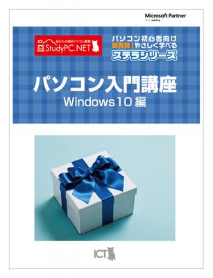 パソコン入門講座 Windows10編
