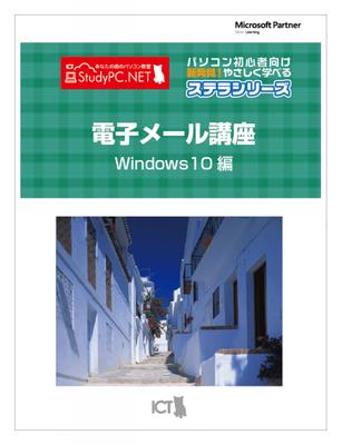 電子メール講座Windows10編