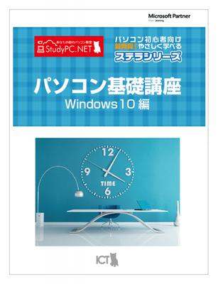 パソコン基礎講座 Windows10編