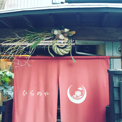 cafe ひらのや 様「お正月飾り」