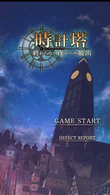 脱出ゲーム 時計塔〜終わらない夜からの脱出〜| …