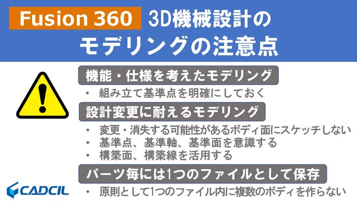 Fusion 360 3D機械設計のモデリングの注意点