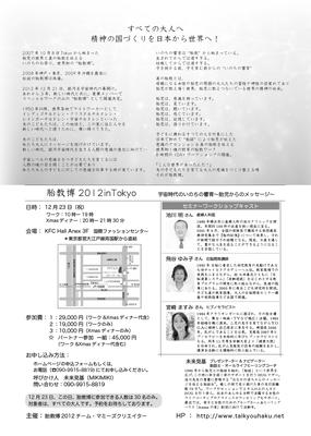 第5回胎教博2012inTokyo(裏面)