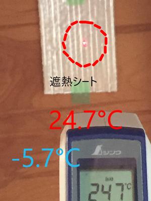 遮熱実験②