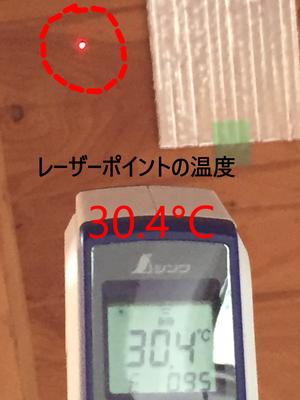遮熱実験①