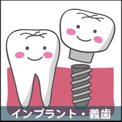 インプラント・義歯