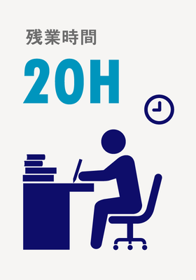 全体平均は20時間 です。部署別の業務量や繁忙期などにより異なりますが、職種を問わず残業はあまり多くありません。プライベートの時間も重視する社風です。