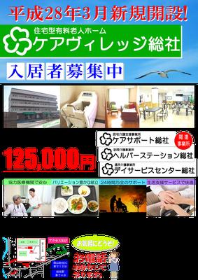 ケアヴィレッジ総社チラシ②
