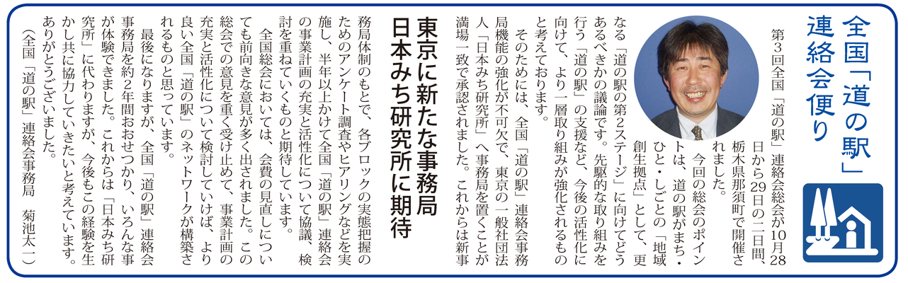 ≪第42号:2014(平成26)年11月≫ 東京に新たな事務局  日本みち研究所に期待