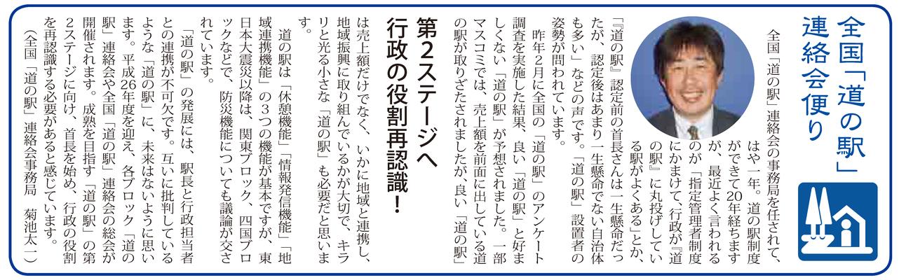 ≪第40号:2014(平成26)年4月≫ 第2ステージへ  行政の役割再認識!