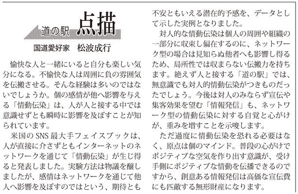 ≪第41号:2014(平成26)年8月≫ 道の駅点描