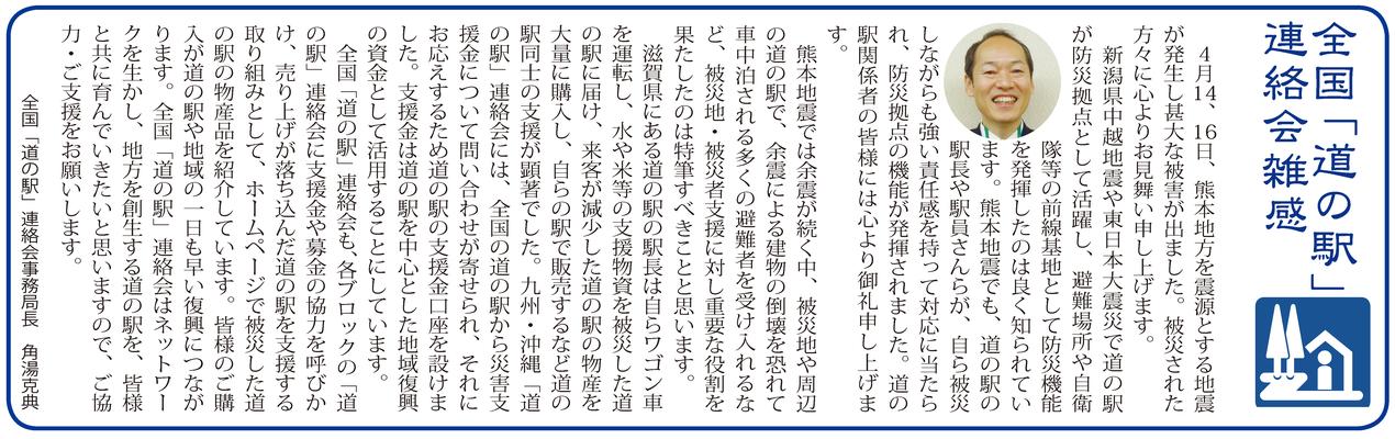 ≪第48号:2016(平成28)年6月≫ 熊本地震に支援を呼びかけ