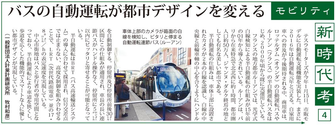 ≪第48号:2016(平成28)年6月≫ バスの自動運転が都市デザインを変える