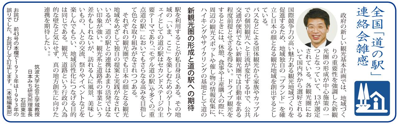 ≪第44号:2015(平成27)年5月≫ 新観光圏の形成と道の駅への期待