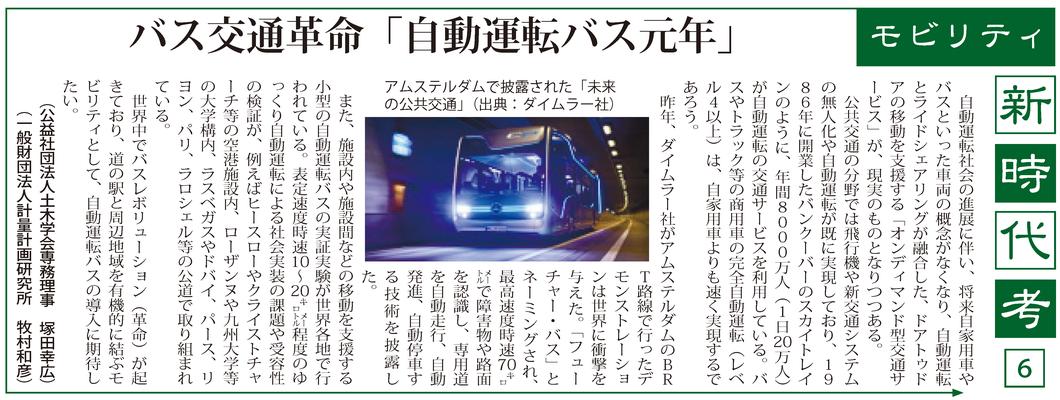 ≪第50号:2017(平成29)年3月≫ バス交通革命「自動運転バス元年」