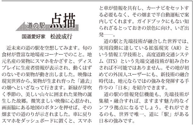 ≪第40号:2014(平成26)年4月≫ 道の駅点描