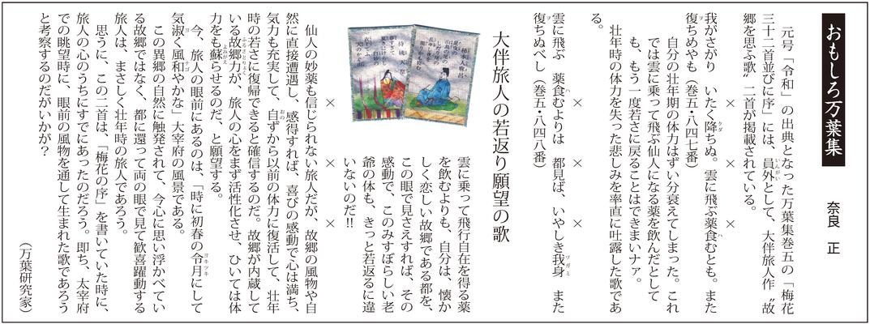 ≪第56号:2019(令和元)年8月≫  大伴旅人の若返り願望の歌