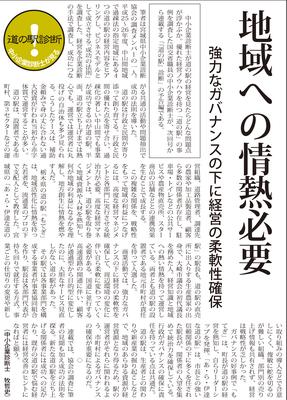 ≪第46号:2015(平成27)年11月≫ リピーターを呼ぶスター商品の開発