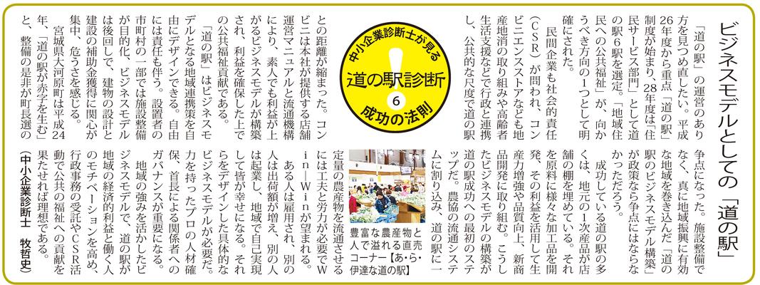 ≪第50号:2017(平成29)年3月≫ ビジネスモデルとしての「道の駅」