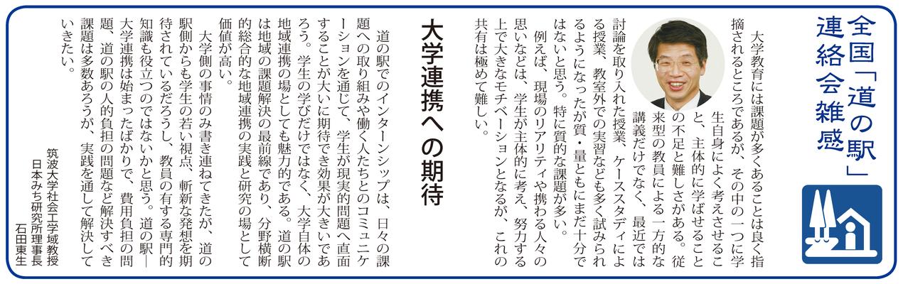 ≪第45号:2015(平成27)年8月≫ 大学連携への期待