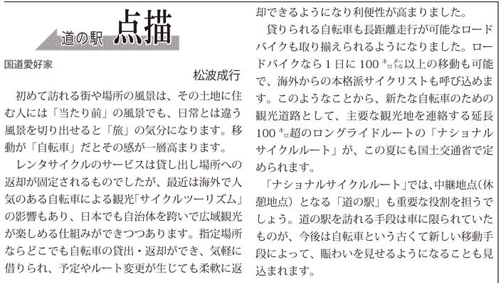≪第56号:2019(令和元)年8月≫ 道の駅点描