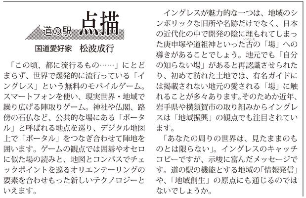 ≪第43号:2015(平成27)年3月≫ 道の駅点描
