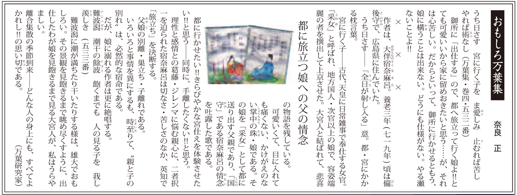 ≪第40号:2014(平成26)年4月≫ 都に旅立つ娘への父の情念