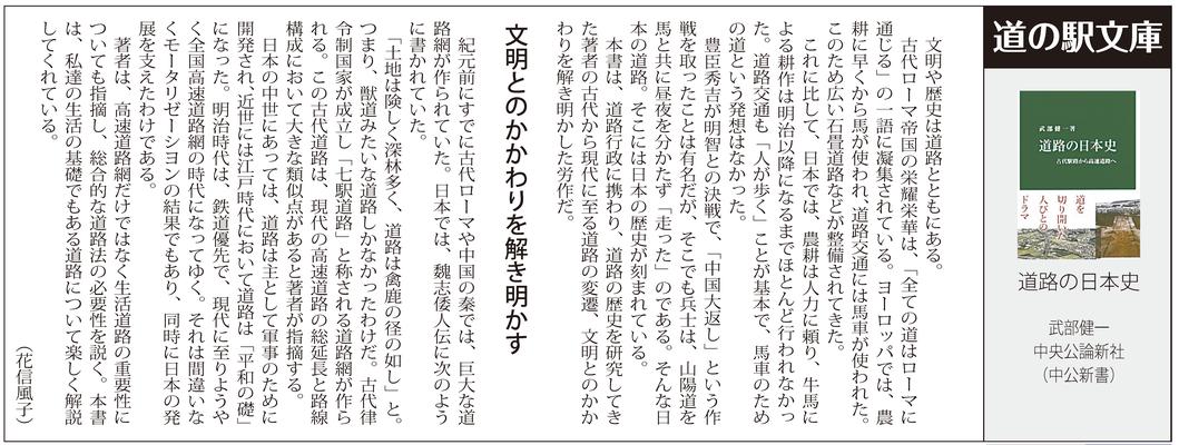 ≪第45号:2015(平成27)年8月≫ 道路の日本史  武部健一 中央公論新社(中公新書)