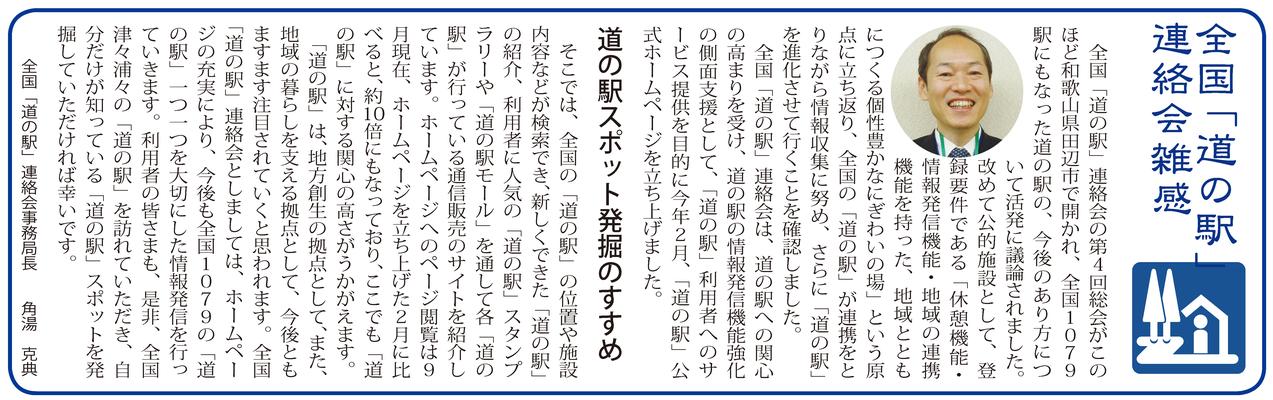 ≪第46号:2015(平成27)年11月≫ 道の駅スポット発掘のすすめ