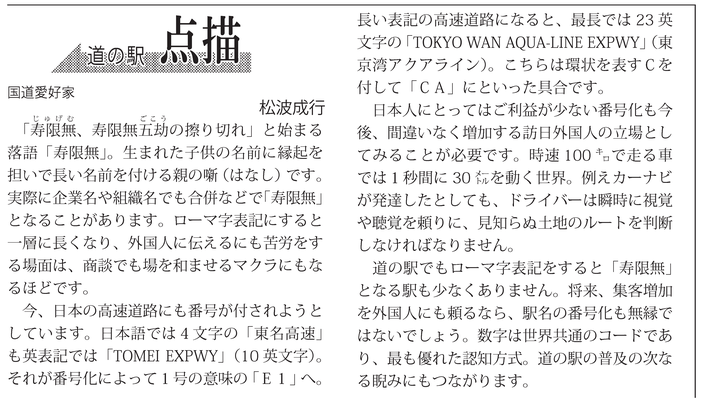 ≪第49号:2016(平成28)年11月≫ 道の駅点描