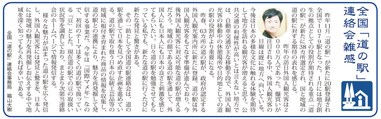 ≪第47号:2016(平成28)年3月≫ 道の駅を通して日本を見つめ直す
