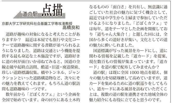 ≪第44号:2015(平成27)年5月≫ 道の駅点描