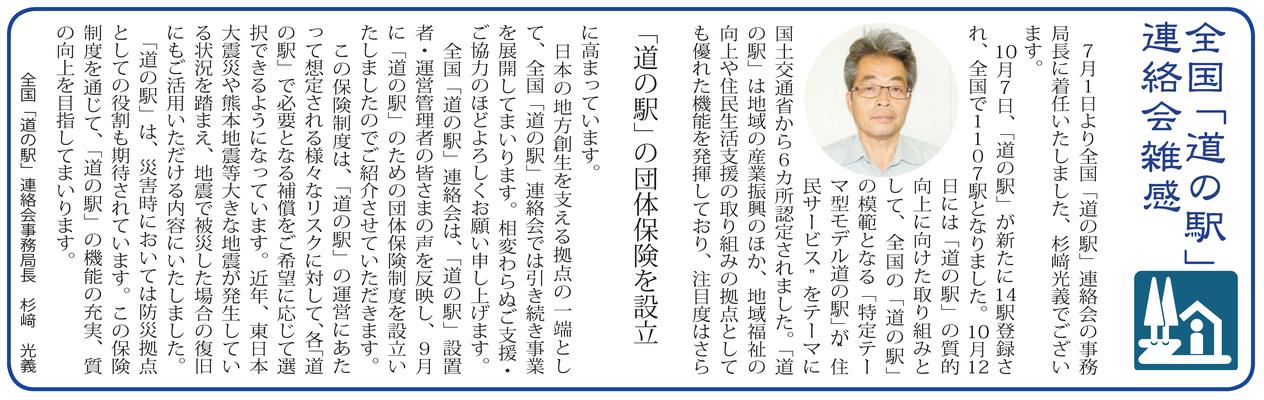 ≪第49号:2016(平成28)年11月≫ 「道の駅」の団体保険を設立