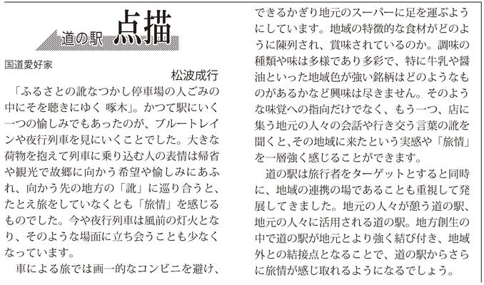 ≪第45号:2015(平成27)年8月≫ 道の駅点描