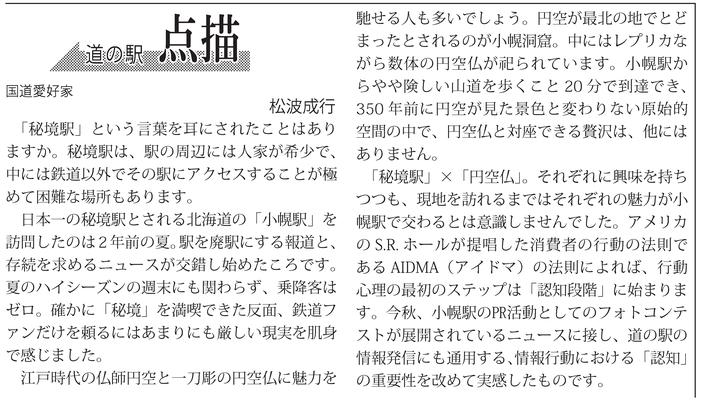 ≪第51号:2017(平成29)年12月≫ 道の駅点描