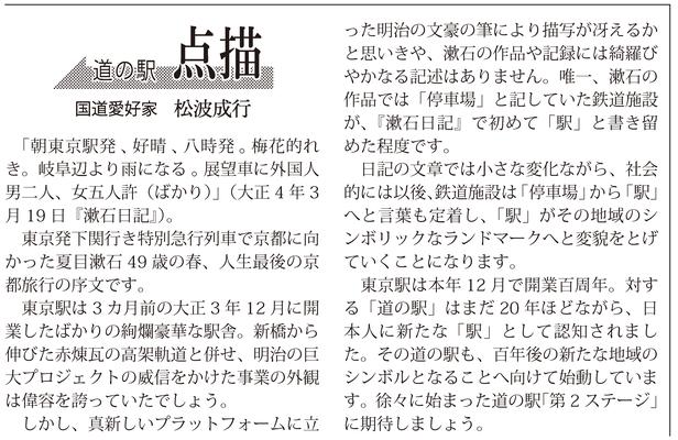 ≪第42号:2014(平成26)年11月≫ 道の駅点描