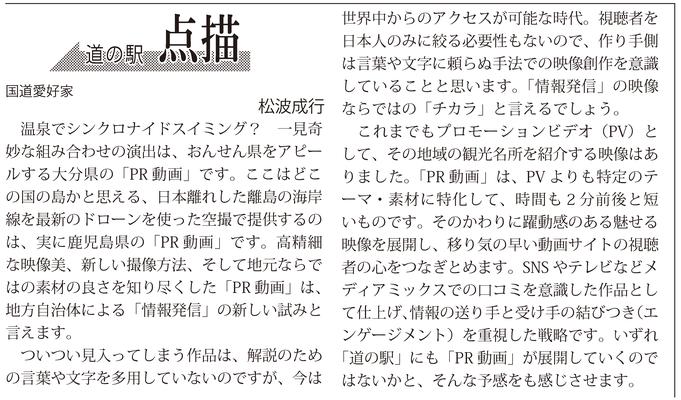≪第46号:2015(平成27)年11月≫ 道の駅点描
