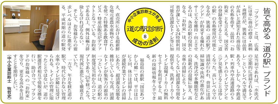 ≪第52号:2018(平成30)年4月≫ 皆で高める「道の駅」ブランド