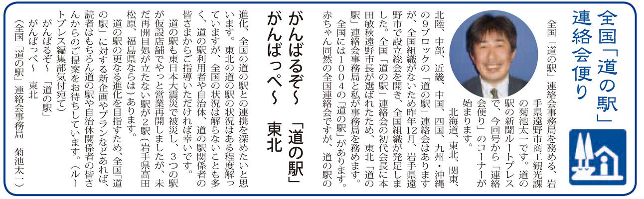 ≪第38号:2013(平成25)年8月≫ がんばるぞ〜 「道の駅」  がんばっぺ〜 東北