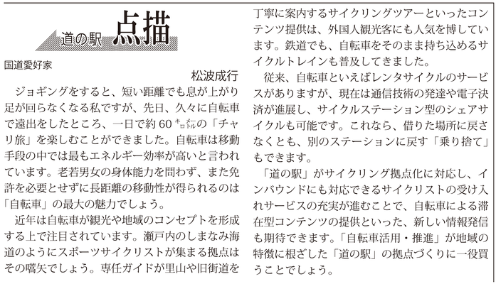 ≪第53号:2018(平成30)年8月≫ 道の駅点描