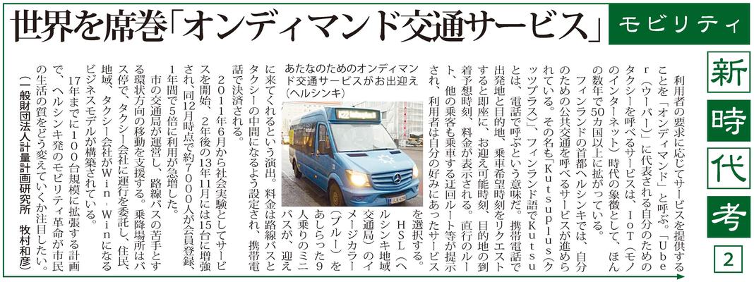 ≪第46号:2015(平成27)年11月≫ 世界を席巻「オンディマンド交通サービス」